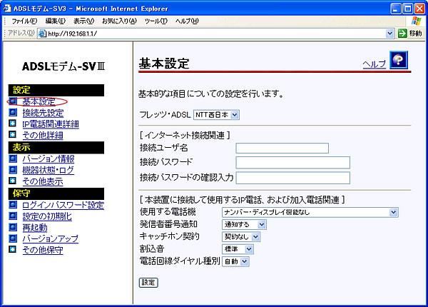 Amazon NTT東日本 NTT東日本 Web Caster 3100NV 47Mモデム内蔵ADSLルーター(IP電話対応) Web Caster  3100NV NTT EAST